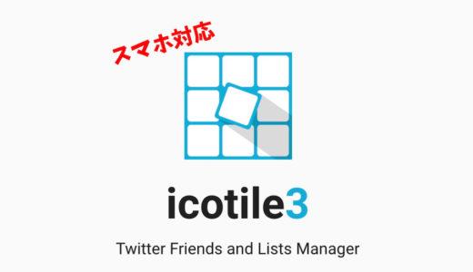 スマホに対応したTwitterリスト作成Webツール「icotile3」を紹介!リスト作成がめんどくさい方におすすめです。