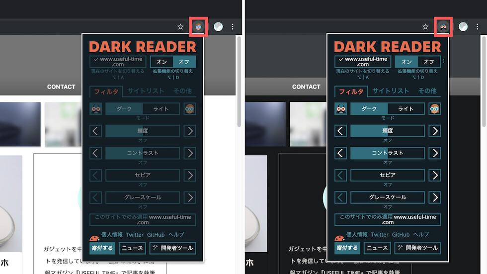 Dark Reader:オン/オフ