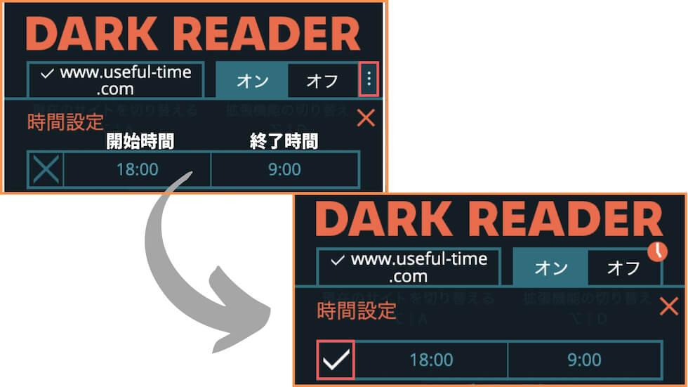 Dark Reader:時間指定