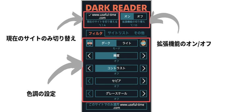 Dark Reader:色調設定とサイトの切り替え