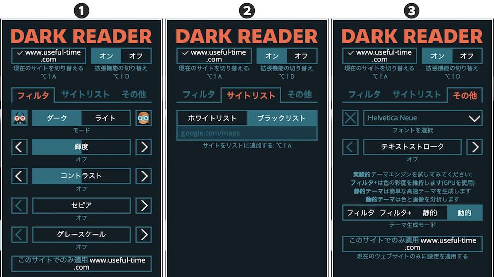 DARK READER設定画面