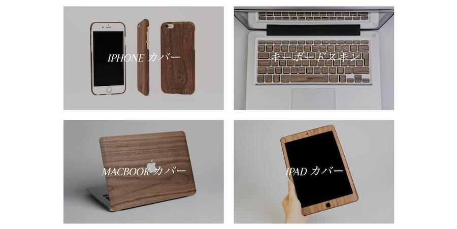 WOODWEのApple対応機種