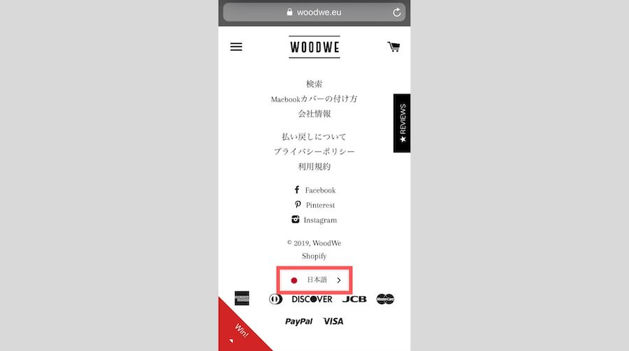 スマホでWOODWEのページを日本語に変換する方法