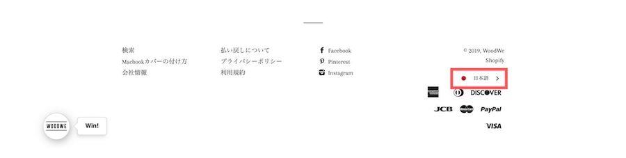 PCでWOODWEのページを日本語に変換する方法