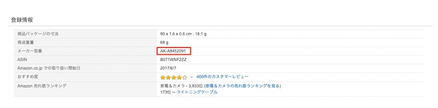 Amazonで製品番号を調べる方法