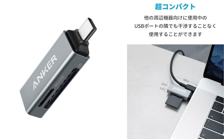 Anker USB-C 2-in-1 カードリーダーの新モデル
