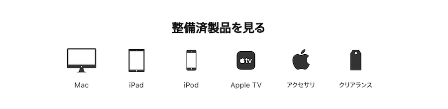 Apple認定整備済製品から購入できるApple製品