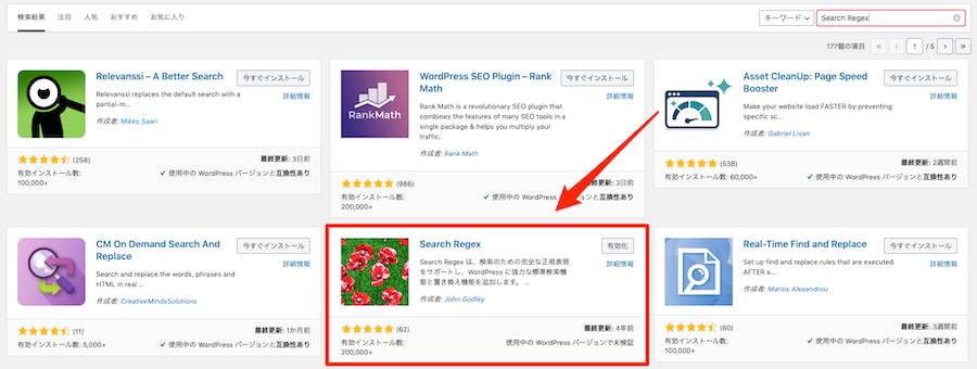 Search Regexの検索方法