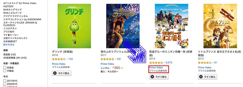 Amazonプライムビデオの検索画面での見分け方